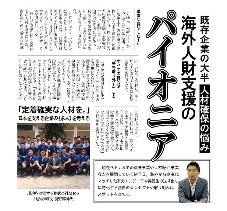 産経新聞特集記事1
