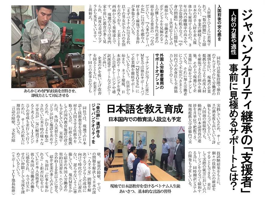 産経新聞特集記事2